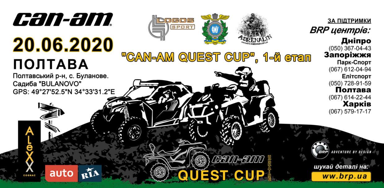 Can-Am Quest Cup 2020 1-й етап Полтава