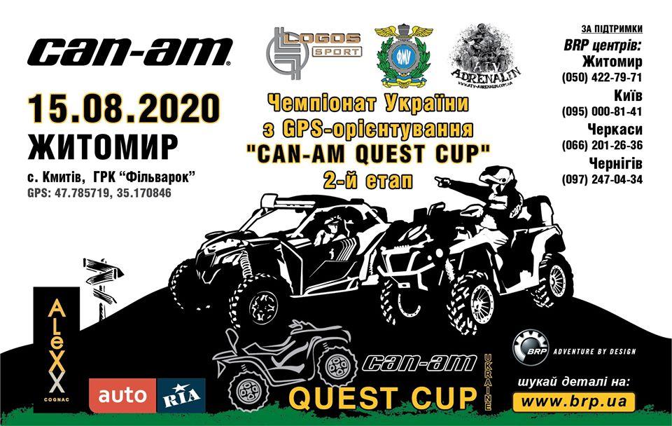 Can-Am Quest Cup 2020 2-й етап Житомир