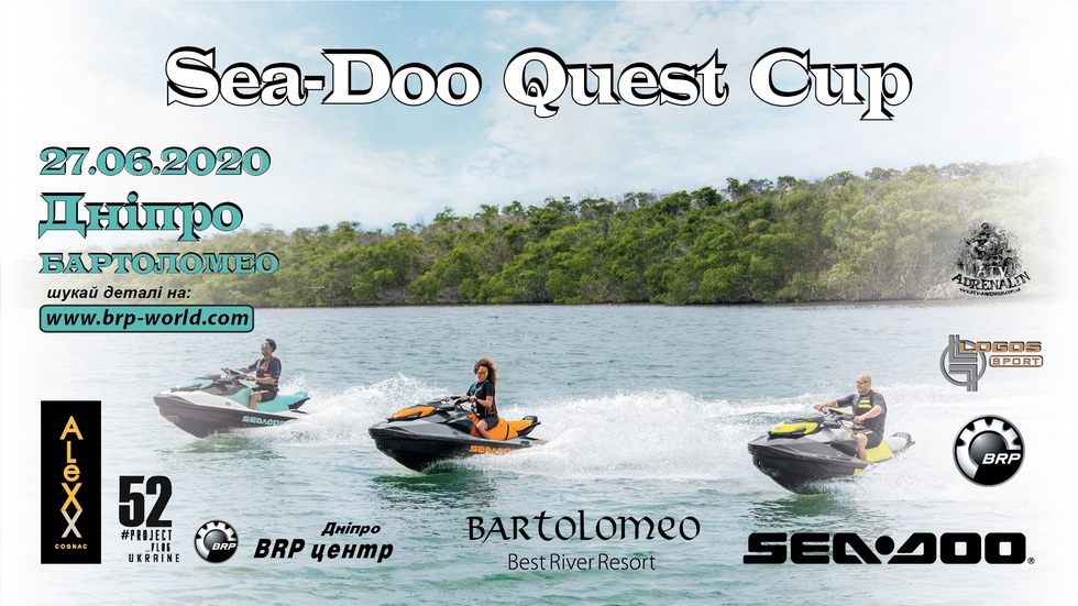 Sea-Doo Quest Cup 2020 1-й етап Дніпро