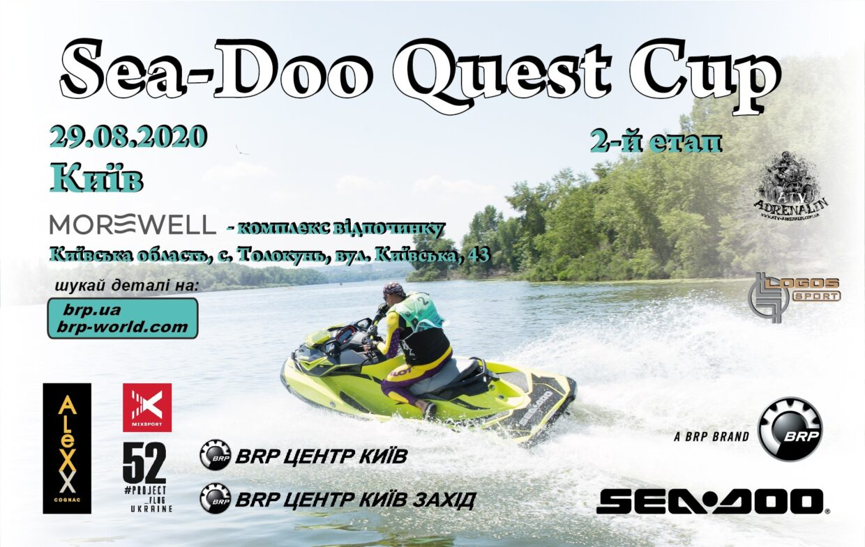 2 етап Sea-Doo Quest Cup 2020 Київ