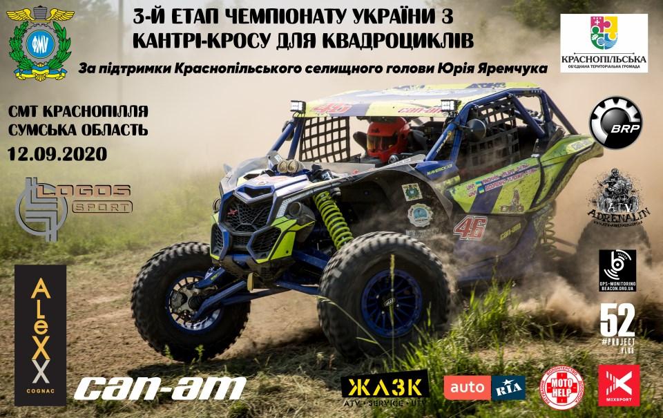 12 вересня 2020 року – 3-й фінальний етап Чемпіонату України з кантрі-кросу для квадроциклів «Краснопілля»