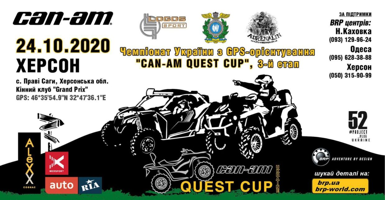 3 етап Can-Am Quest Cup 2020 Херсон