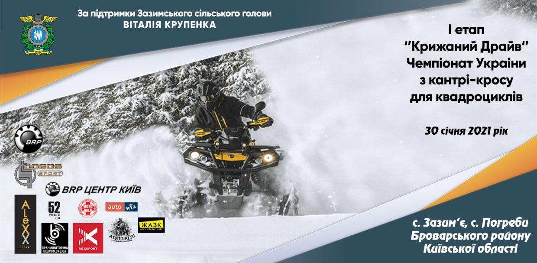 Чемпіонат України з Кантрі-кросу 2021 1 етап